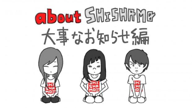 SHISHAMO-脱退加入-001