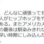 為末大、日本のヒップホップを批判→炎上wwwwwwwwww