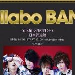 シド、年末ライブ「Collabo BANG!」の全コラボアーティスト発表に、シドギャ荒れるwww 「コラボ相手が微妙すぎる」「DAIGO以外知らん」