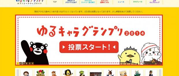 ラルクkenのキャラクター「ラグベベ」とシドShinjiのキャラクター「ネギッピー」がゆるキャラグランプリに参戦wwwww(画像あり)