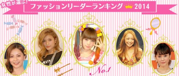 ファッションリーダーランキング2014発表 篠田麻里子がトップ3から圏外へwwwww 1位は2年連続きゃりーぱみゅぱみゅ