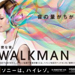 スマホ不振のソニー、ハイレゾ音源に対応したウォークマン新Aシリーズ(NW-A17、NW-A16)を発表 ニッチすぎるわ