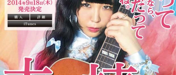 大森靖子のタワレコ「NO MUSIC, NO IDOL?」ポスターがカッコよすぎな件(画像あり)