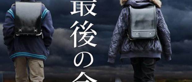 Coccoの新曲「Snowing」が柳楽優弥主演映画「最後の命」の主題歌に決定・・・主題歌も主演もメンヘラやないか( ´・ω・`)