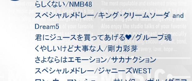 Mステ、次回10月31日出演者&演奏曲発表!NMB48、キング・クリームソーダ and Dream5、グループ魂、剛力彩芽、サカナクション、ジャニーズWEST、ポルノグラフィティ