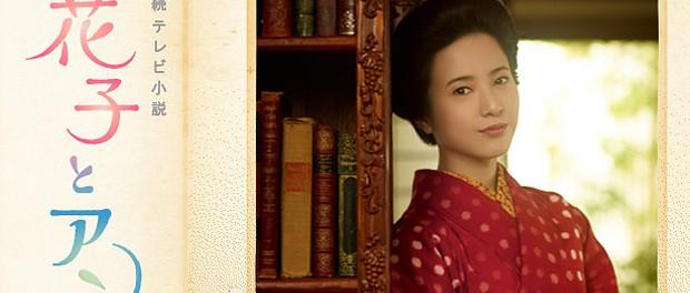 紅白歌合戦2014、赤組司会者に「花子とアン」の吉高由里子が内定 去年の綾瀬はるか以上の放送事故くるか?ww