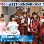 MステでのNMB48とジャニーズWESTの絡みにNMBヲタが激おこぷんぷん丸wwwwwwww(動画・画像あり)