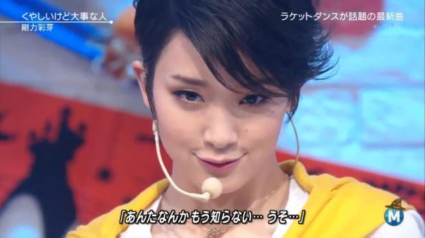 Mステ-剛力彩芽-08