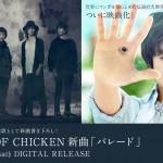 実写版「寄生獣」主題歌はBUMP OF CHICKEN!書き下ろしの新曲「パレード」は映画公開日の11月29日配信リリース(画像あり)
