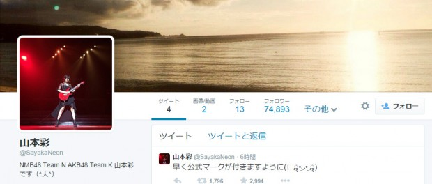 NMB48山本彩、公式Twitter開始!ドルヲタ田中将大も直後に即フォロー 早すぎワロタ