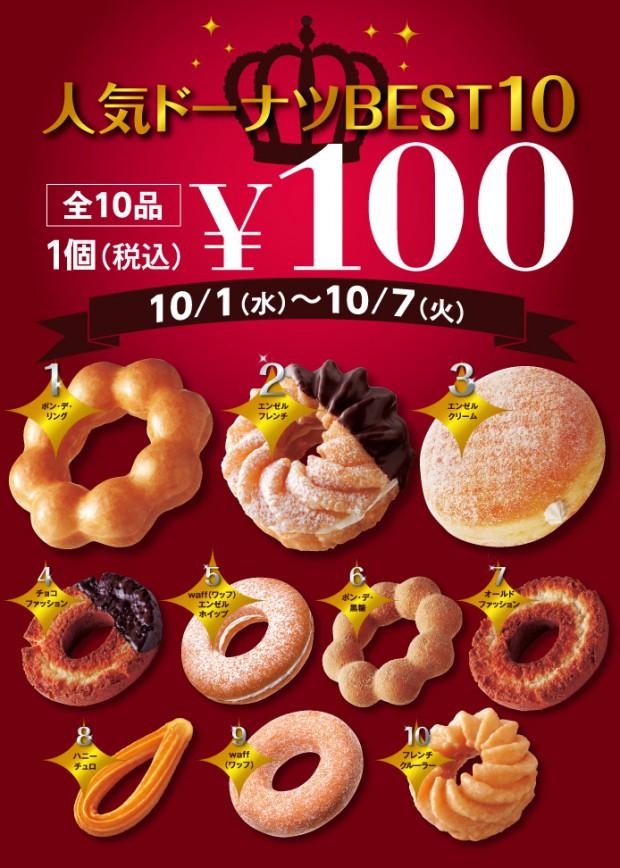 ミスド-人気ドーナツBEST10-100円