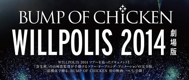 """バンプ映画化決定!『BUMP OF CHICKEN """"WILLPOLIS 2014"""" 劇場版』12月5日から2週間限定公開(画像・動画あり)"""