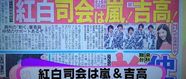紅白2014の司会者は嵐と吉高由里子!嵐は5年連続 今日NHKが正式発表(画像あり)