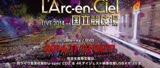 ラルク、来月リリースになるLIVE Blu-ray / DVD「L'Arc~en~Ciel LIVE 2014 at 国立競技場」のトレイラー4種類公開(動画・画像あり)