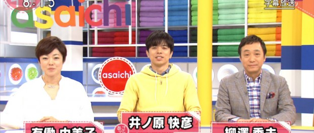 イノッチことV6井ノ原快彦さん、おばあちゃん世代には「NHKのアナウンサー」と認識されている件wwwww
