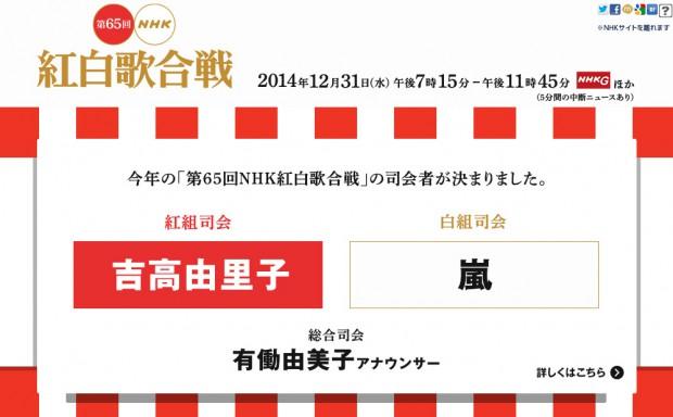 第65回NHK紅白歌合戦jpg