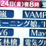 Mステ、次回10月24日出演者&演奏曲発表!嵐、VAMPS、モーニング娘。'14、V6、May J.、椎名林檎、電気グルーヴ