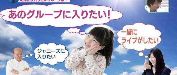 Mステ、新宿の若者が入りたいグループランキングwwwwwwwwwwww(画像あり)