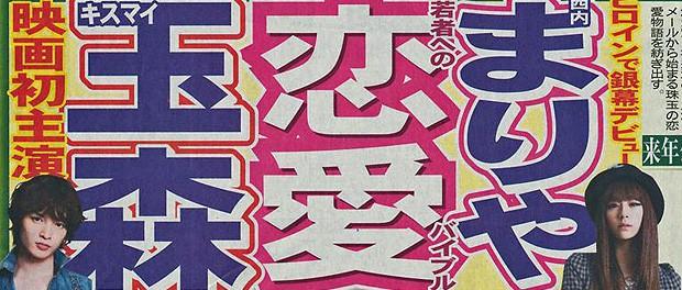 Kis-My-Ft2玉森裕太、有川浩「レインツリーの国」実写映画で映画初主演!ヒロインは西内まりや 玉森「真っ直ぐな2人の恋愛を描いた温かい映画」「キュンキュンしてほしい」
