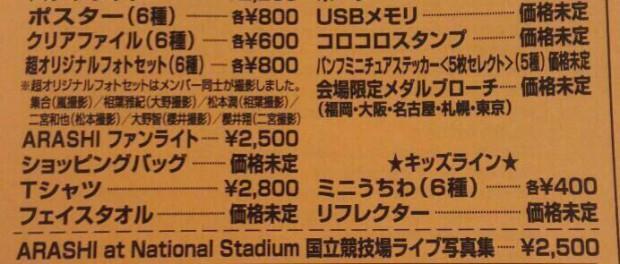 嵐、ARASHI LIVE TOUR 2014 THE DIGITALIANのグッズが判明!ジャンボうちわ、ペンライトがなくなっている件(画像あり)