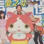 ぱるるに妖怪ウォッチの仕事キター!AKB48島崎遥香、映画「妖怪ウォッチ」ユキッぺ役で声優初挑戦!