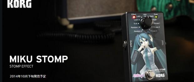 GLAYのHISASHIさん、初音ミクが歌うエフェクター「MIKU STOMP」を導入!GLAYのライブツアーで使用する模様?