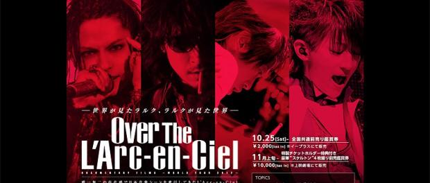 ラルク、WORLD TOUR 2012 ドキュメンタリー映画の詳細発表!『Over The L'Arc-en-Ciel』12月5日から8日間限定公開(画像あり)