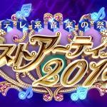 嵐・櫻井翔司会「ベストアーティスト2014」放送時間決定!11月26日(水) 19時から3時間生放送 組織票合戦盛り上がってるな!wwwww