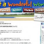 【速報】モンパチフェス2014、予定通り開催決定キタ━━━━(゚∀゚)━━━━!! 10月3日(金)16:40発表