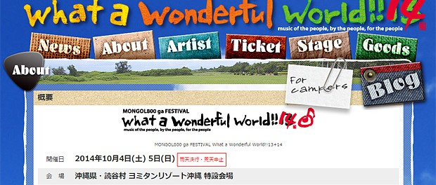 モンパチフェスが今年もヤバイwwwwwww 台風18号の影響で3年連続の中止の可能性 - MONGOL800 ga FESTIVAL What a Wonderful World!!13+14