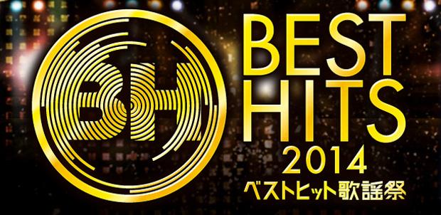 ベストヒット歌謡祭2014