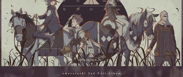 amazarashiとかいうバンドの新アルバム「夕日信仰ヒガシズム」神すぎわろた