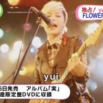 yuiのバンドFLOWER FLOWER ファーストアルバム『実』 11月26日リリース決定!初回盤にはライブ映像DVD付属(めざまし動画・画像あり)