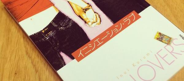 大人気小説「イニシエーション・ラブ」映画化!主演は松田翔太、ヒロイン役は元AKB48前田敦子wwwwwwww