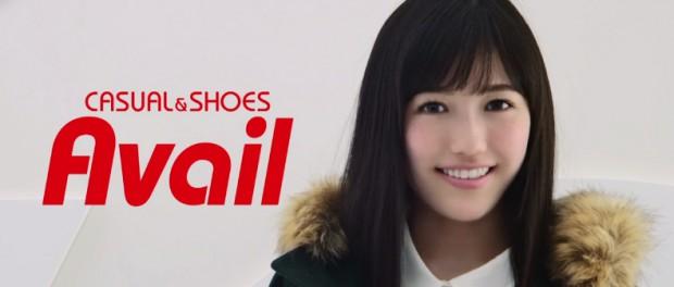 AKB48渡辺麻友(まゆゆ)と、しまむら系列ブランド「アベイル」がコラボした結果wwwwww(画像・CM動画あり)