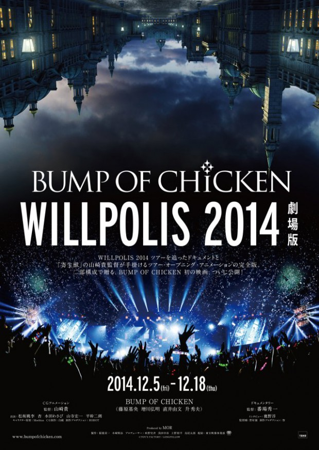 news_xlarge_bumpofchicken_willpolis2014_movie