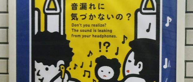 電車でのヘッドホンの音漏れって、どんな理由で迷惑なの?