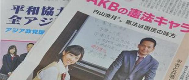 日本共産党 『しんぶん赤旗』にAKB48・内山奈月さんが登場wwwwwwwww安倍政権批判か?