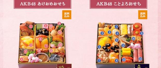 AKBおせちが豪華すぎるwwwwwお値段なんとwwwwwwww(画像あり)