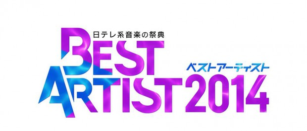 日テレ系音楽の祭典ベストアーティスト2014、嵐にしやがれで出演者発表!!!嵐、ミスチル、金爆、タッキー&翼、Perfume、AKB48、ポルノグラフィティ、EXILE TRIBEら31組(画像あり)