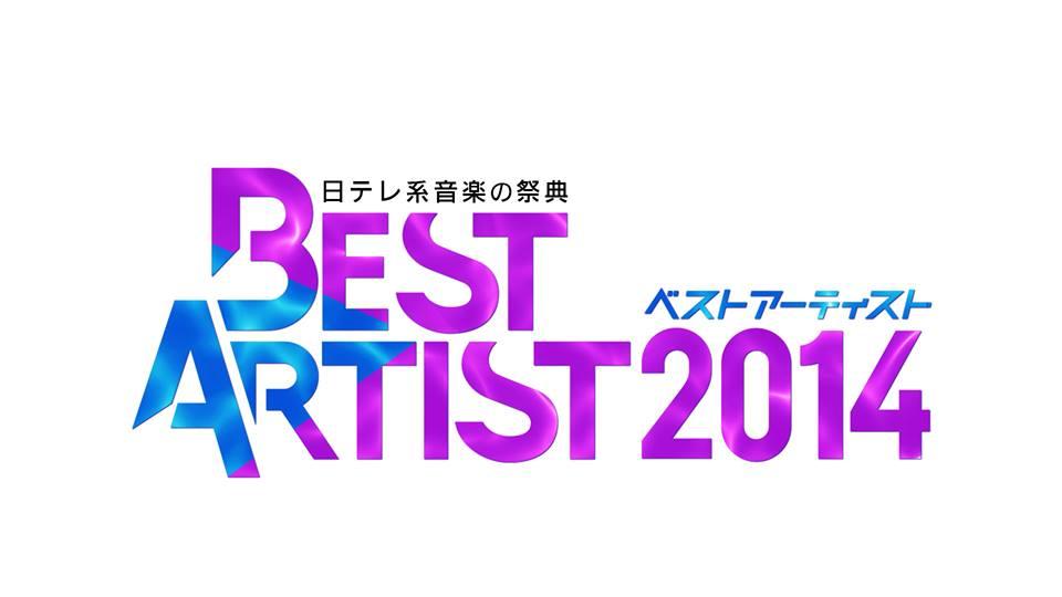 ベストアーティスト2014