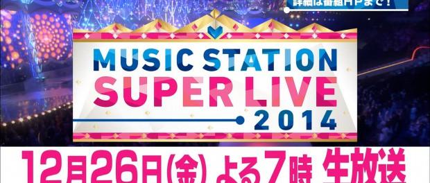 Mステスーパーライブ2014の放送日が12月26日に決定!今年も4時間の生放送 観覧募集もスタートしたぞぉぉおおおおお!!! ※出演者は後日発表
