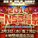 2014-FNS歌謡祭