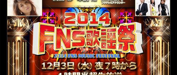 FNS歌謡祭2014、出演者第2弾発表!ゴールデンボンバー、ふなっしー、小室哲哉、T.M.Revolution、西内まりや、miwaら23組追加