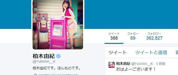 AKB48柏木由紀の「フォロワー水増し疑惑」が他メンバーに飛び火!篠田麻里子、SKE48松井玲奈にも疑惑の目が