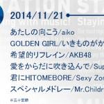 Mステ、次回11月21日出演アーティスト、演奏曲発表!Mr.Children、Sexy Zone、aiko、AKB48、いきものがかり、Superfly