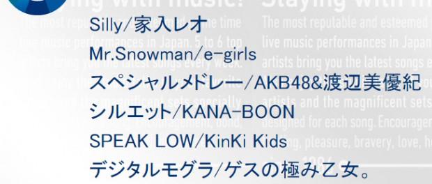 Mステ、次週11月28日の出演者&演奏曲発表!KinKi Kids、ゲスの極み乙女。、KANA-BOON、AKB48&渡辺美優紀、家入レオ、E-girls、西野カナ