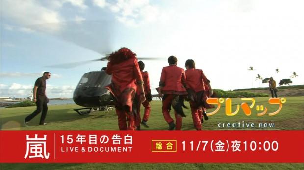 NHK-嵐特番-024