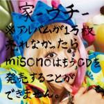 misono、歌手活動完全終了のお知らせ 「全く重大じゃない重大発表」「1万枚売れなかったらもうCD出せない宣言」「痛いアルバム収録曲名」どれだけ話題作りしても全く売れず