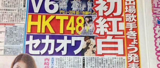 紅白歌合戦2014、初出場はHKT48、V6、SEKAI NO OWARI、May J.の4組 中島みゆきが中継で12年ぶり出場予定 正式発表は本日11月26日14時